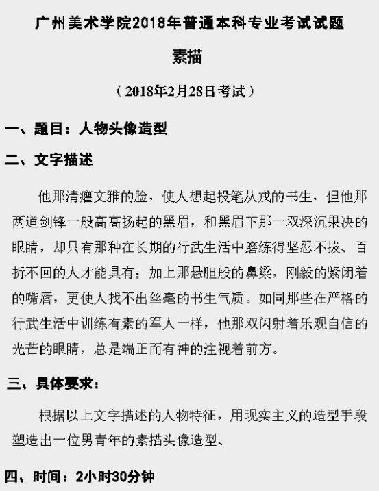 2018九大美院校考考题203.png