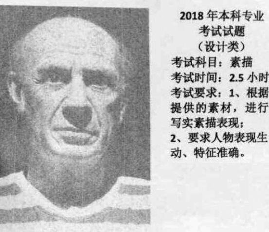 2018九大美院校考考题6432.png